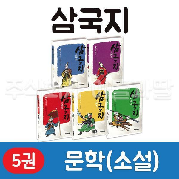 ●인기상품● 주니어김영사 - 어린이정통삼국지 (전 5권) / 영웅만화삼국지
