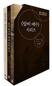 랍비 예수 시리즈 세트 (특별판) - 전3권