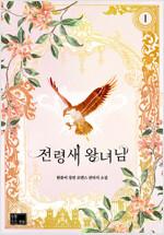 [세트] 전령새 왕녀님 (총5권/완결)
