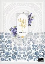 [세트] 낙화유수 (총5권/완결)