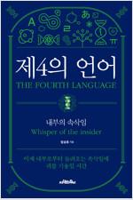제4의 언어