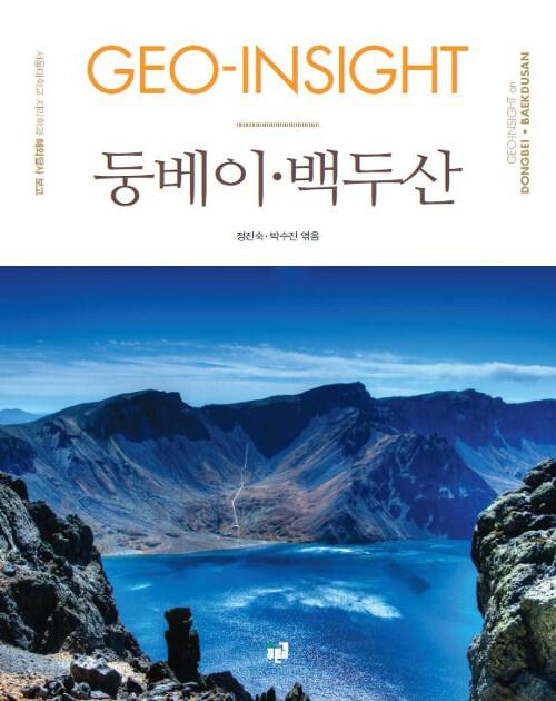 Geo-Insight 둥베이.백두산
