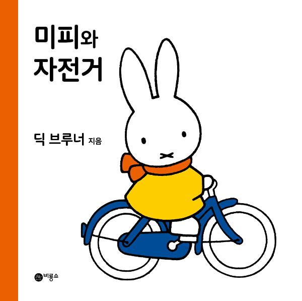 [중고] 미피와 자전거