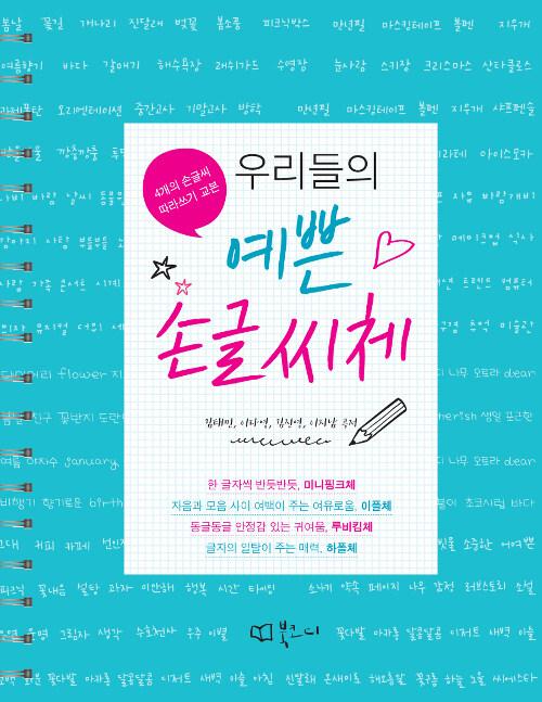 우리들의 예쁜 손글씨체 (스프링북)