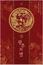 [세트] 왕후의 별 (총3권/완결)