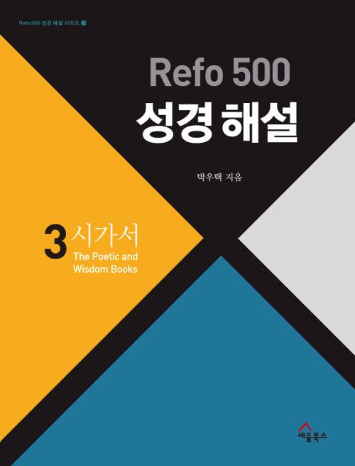 Refo 500 성경 해설 3 : 시가서