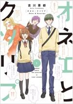 オネエとクソリプ 1 (バンブ-コミックス) (コミック)