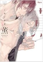 薰―くゆる―  (バンブ-コミックス) (コミック)