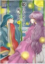 姬のためなら死ねる 9 (バンブ-コミックス) (コミック)