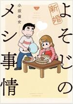 新婚よそじのメシ事情 2 (バンブ-コミックス) (コミック)