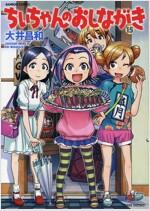 ちぃちゃんのおしながき 15 (バンブ-コミックス) (コミック)