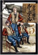 蒼空の魔王ル-デル 5 (バンブ-コミックス) (コミック)