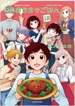 おうちでごはん 12 (バンブ-コミックス) (コミック)
