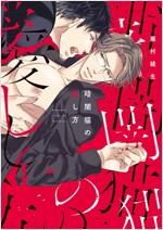 暗闇猫の愛し方  (MIKE+コミックス) (コミック)