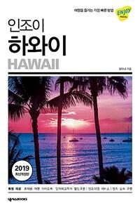 인조이 하와이 (2019)