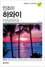 인조이 하와이
