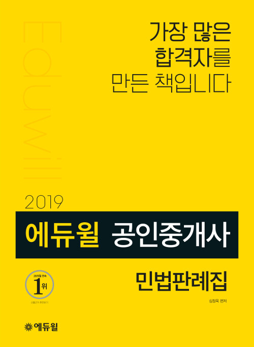 2019 에듀윌 공인중개사 민법판례집