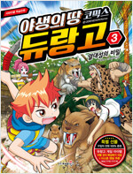 야생의 땅 듀랑고 코믹스 3