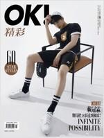 OK! Wonderful Magazine 2019년 4월 : 라이관린 커버 (엽서 12종 포함)
