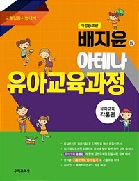 개정증보판 배지윤의 아테나 유아교육과정 각론편