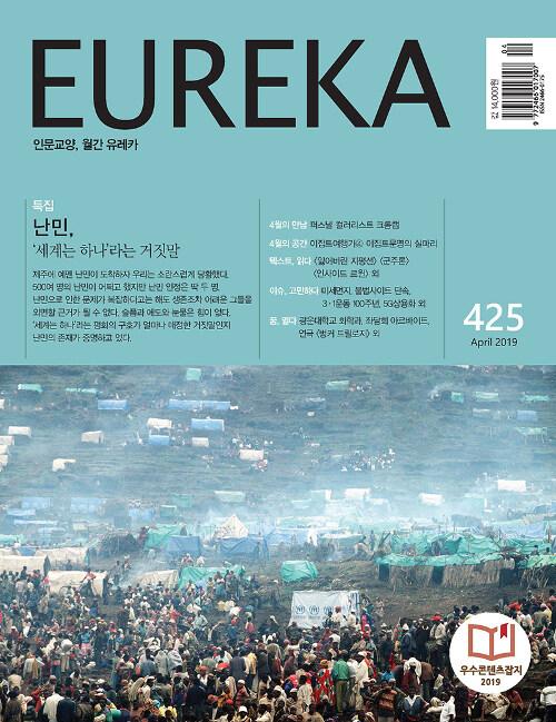 월간 유레카 425호