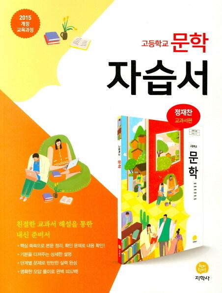 고등학교 문학 자습서 : 정재찬 교과서편 (2021년용)