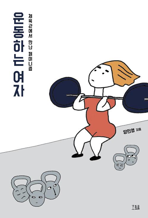 운동하는 여자