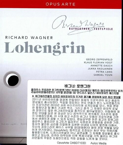 [수입] [블루레이] 바그너: 로엔그린