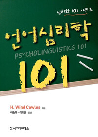 언어심리학 101