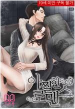 [합본] 아찔한 로맨스 (전2권/완결)