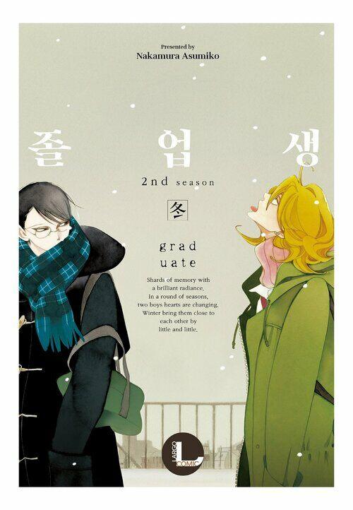 [고화질] [라르고] 졸업생 겨울