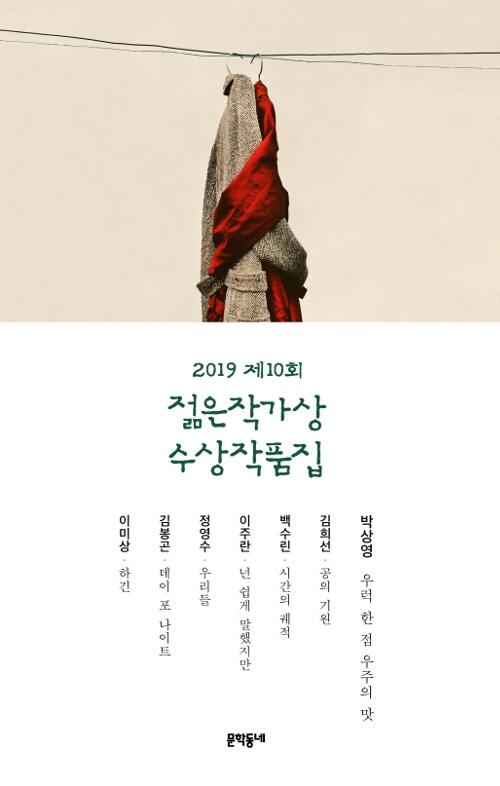 [중고] 2019 제10회 젊은작가상 수상작품집