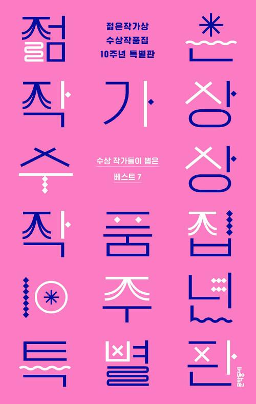 [중고] 젊은작가상 수상작품집 10주년 특별판