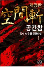 [세트] 공간참 (개정판) (총9권/완결)
