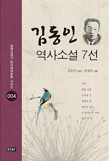 김동인 역사소설 7선