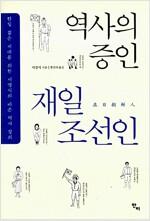 역사의 증인 재일 조선인