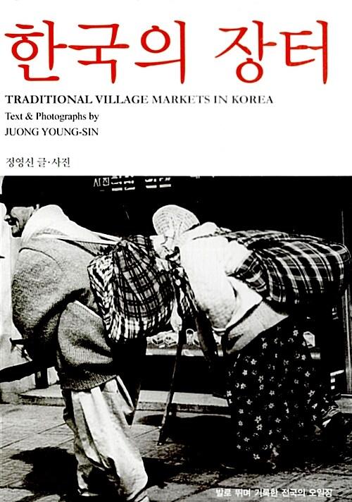 한국의 장터