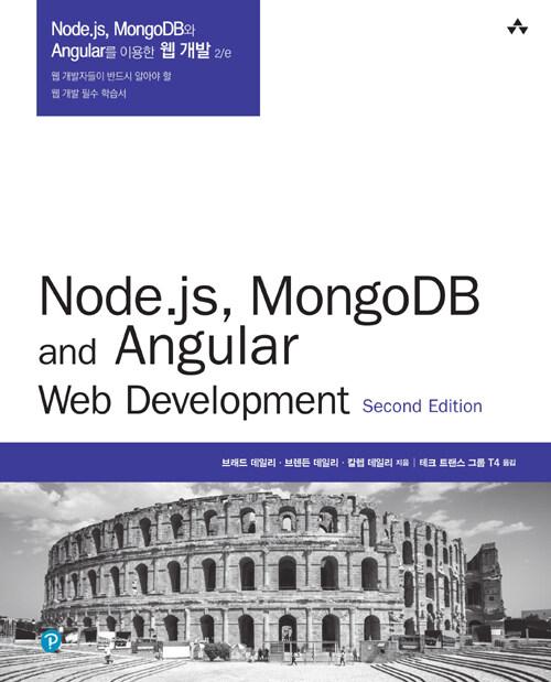 Node.js, MongoDB와 Angular를 이용한 웹 개발 : 웹 개발자들이 반드시 알아야 할 웹 개발 필수 학습서