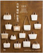 가방 패턴 만들기
