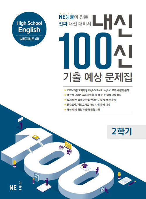 내신 100신 기출 예상 문제집 High School English 능률(김성곤 외) 2학기 (2019년)