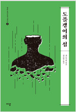 도플갱어의 섬 : 일본 추리소설 시리즈 4
