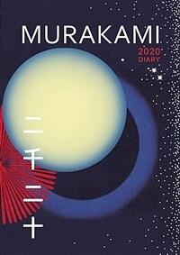 Murakami 2020 Diary (Hardcover)