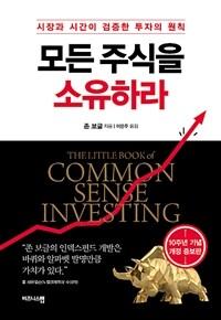 모든 주식을 소유하라 : 시장과 시간이 검증한 투자의 원칙