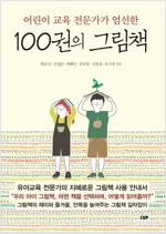 100권의 그림책