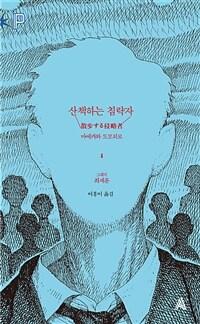 FoP 소설 : 산책하는 침략자