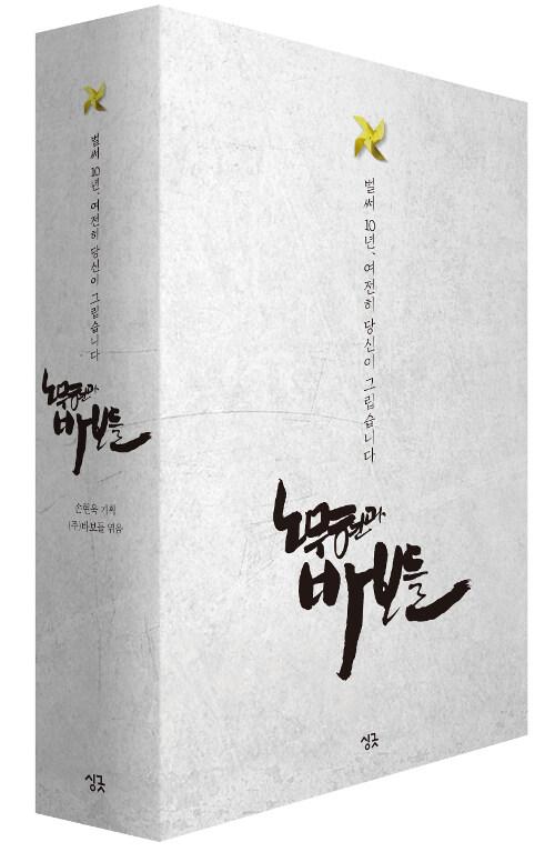 노무현과 바보들 세트 - 전2권