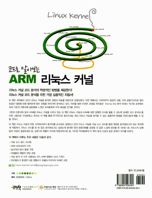 (코드로 알아보는) ARM 리눅스 커널