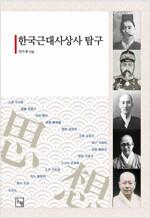 한국근대사상사 탐구