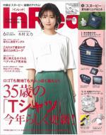 In Red (インレッド) 2019年 06月號 [雜誌] (月刊, 雜誌)