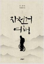 자전거여행 (합본 특별 한정판)